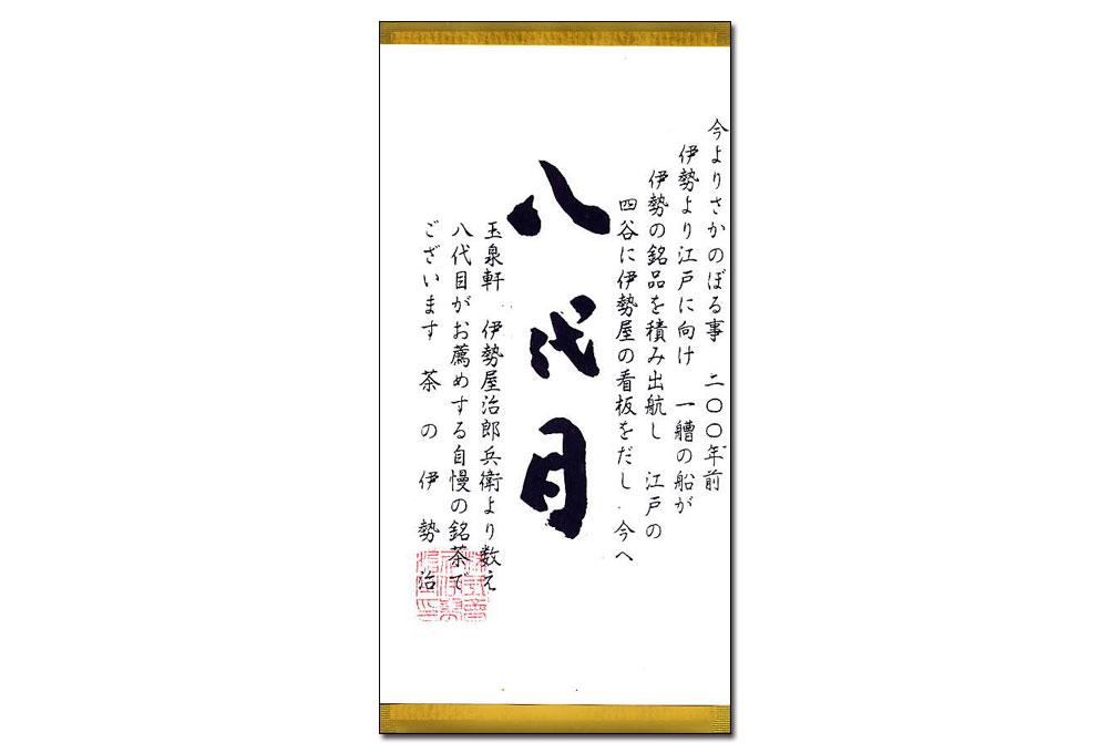 深蒸し茶「八代目」100g 静岡産