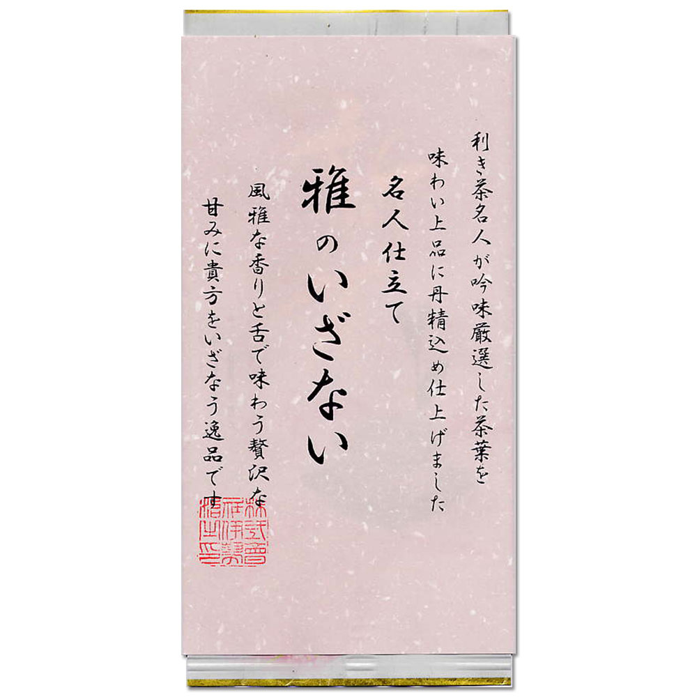 若蒸し煎茶「雅のいざない」100g 静岡県産