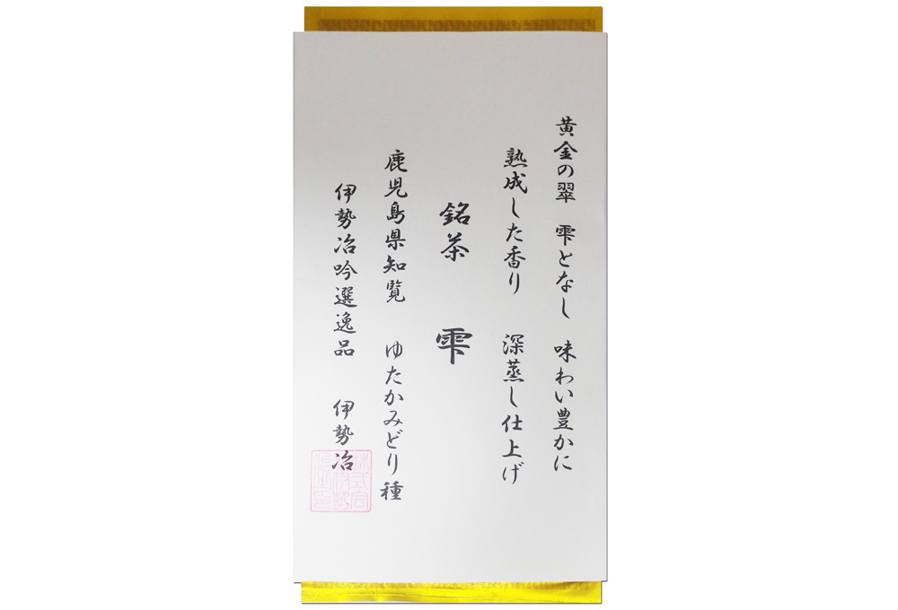 深蒸し茶「雫」100g 鹿児島県産