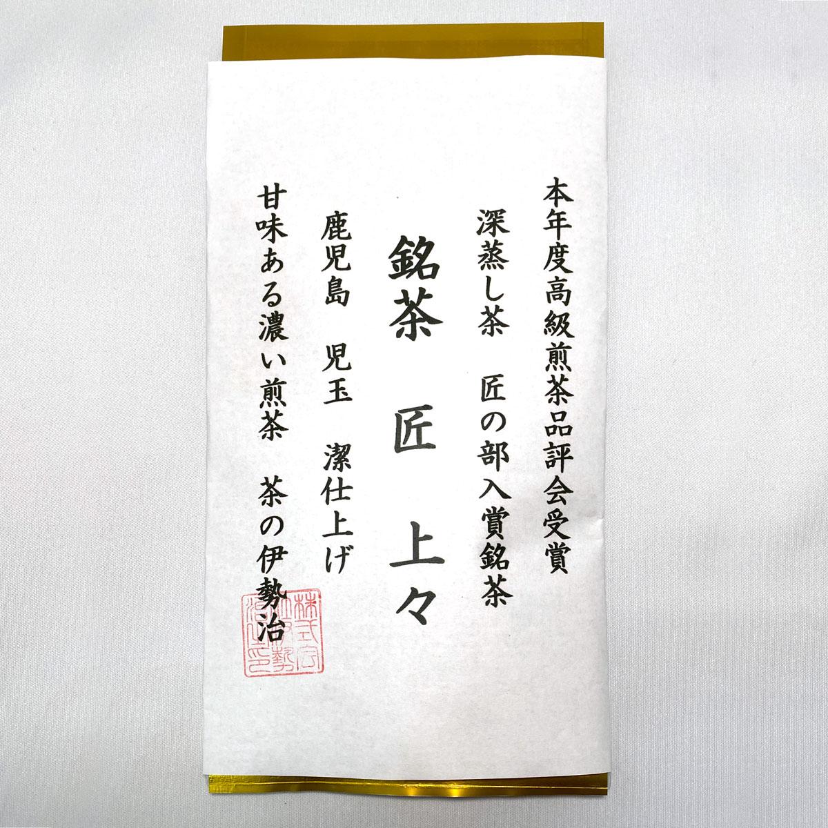 深蒸し銘茶「匠 上々」100g 鹿児島県産