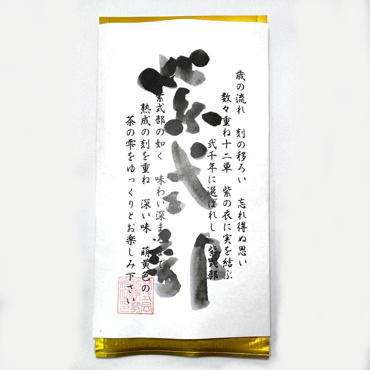 深蒸し銘茶「紫式部」100g