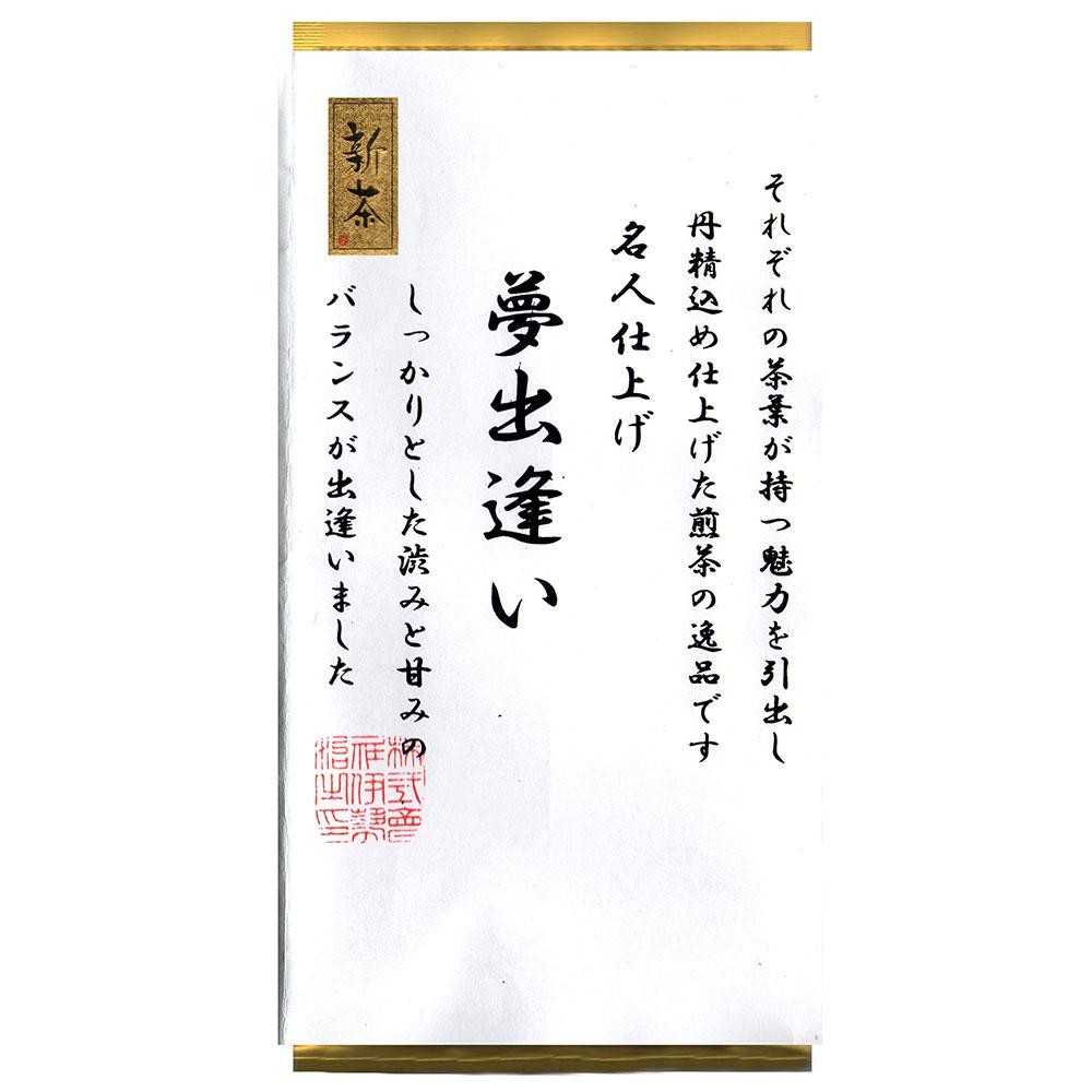 新茶 煎茶「夢出逢い」100g 伊勢茶