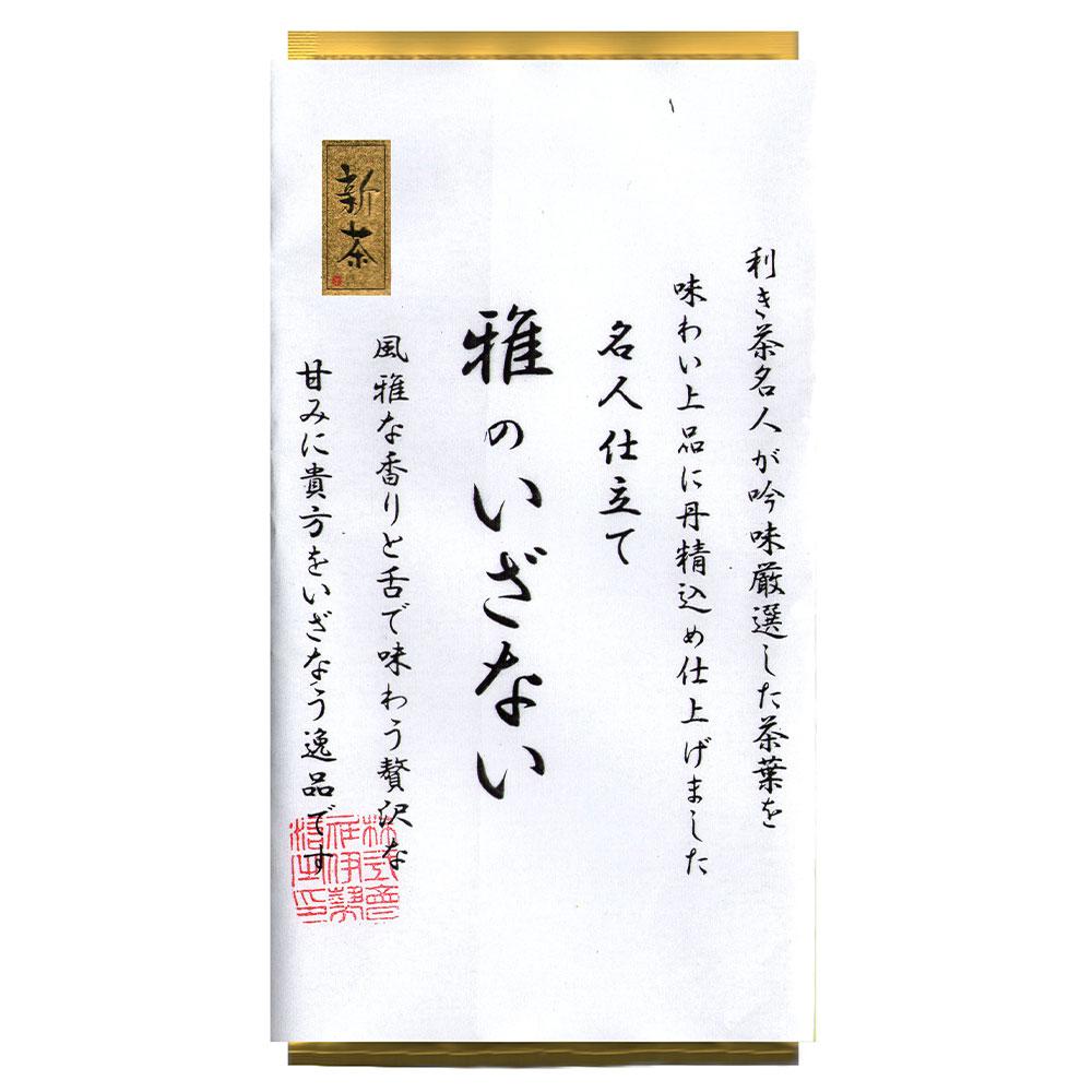 新茶 煎茶「雅のいざない」100g 伊勢茶