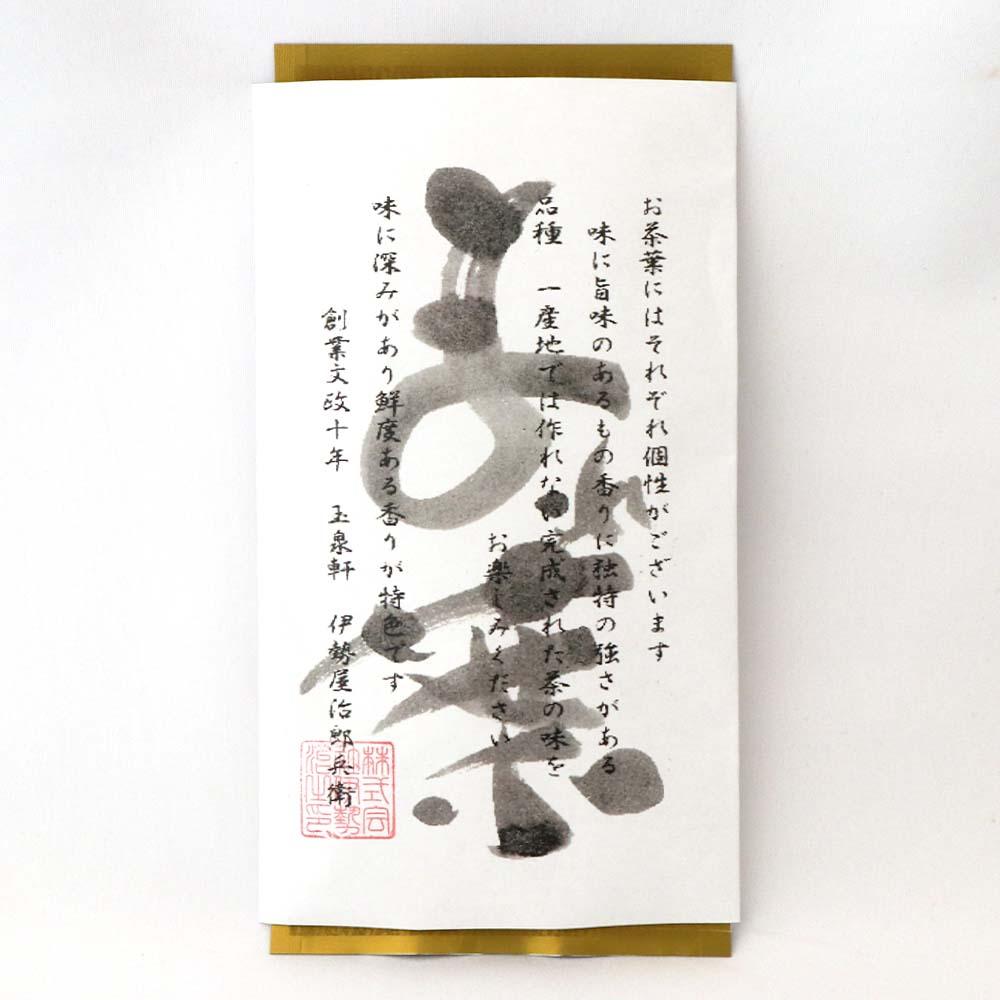 深蒸し銘茶「まれ葉」100g 静岡県掛川産